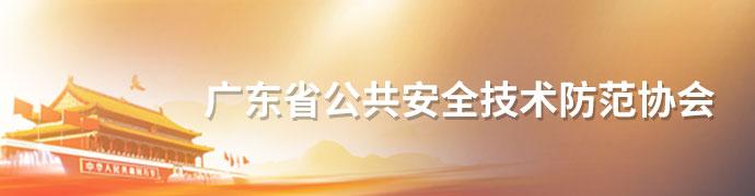 安防世界网_广东省公共安全技术防范协会
