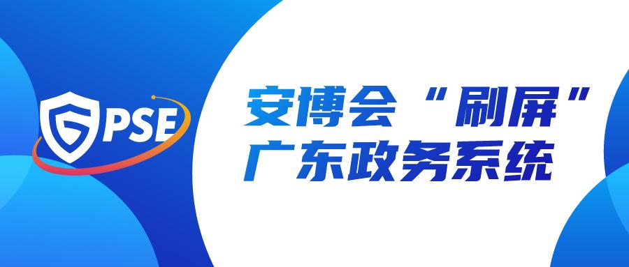 """""""粤系列""""平台齐发力,安博会""""刷屏""""广东政务系统!"""